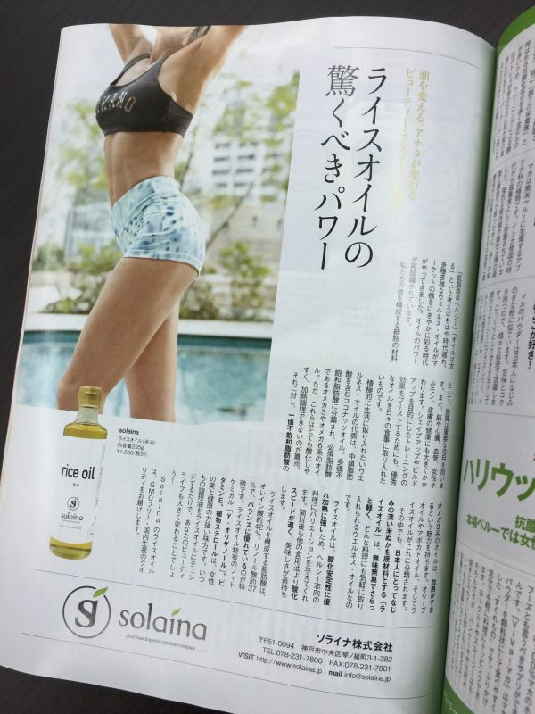 solaina rice oil(米油)広告(Woman's SHAPE vol. 13)