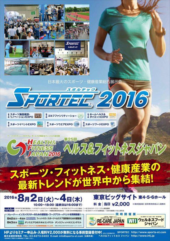 SPORTEC 2016