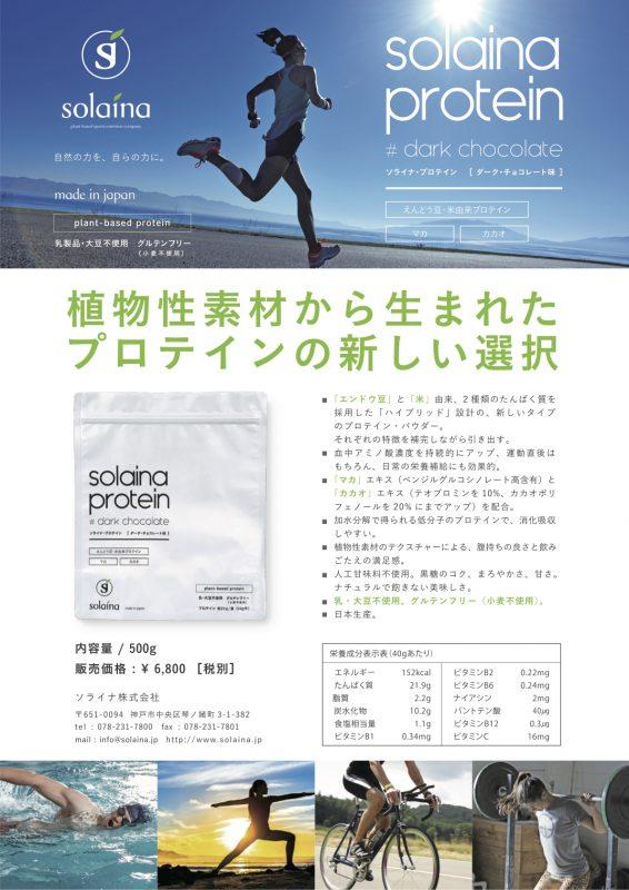 solaina protein チラシ