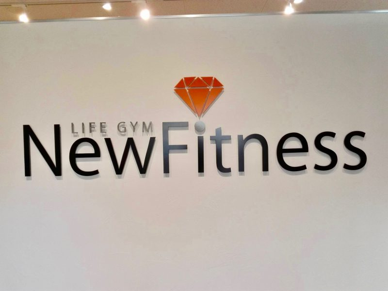 LIFE GYM「New Fitness」