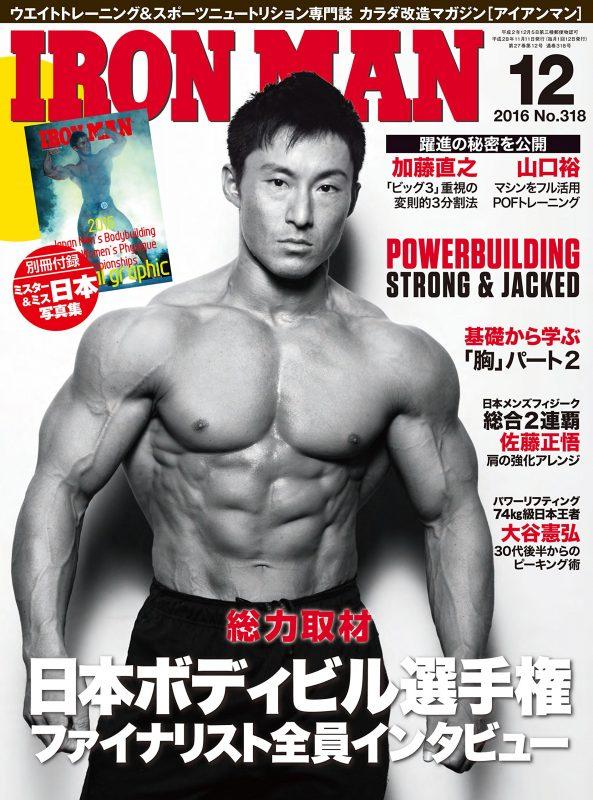 雑誌「IRON MAN」2016/12月号