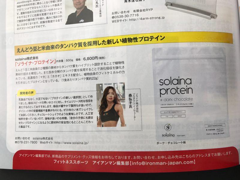 商品紹介(雑誌「IRON MAN」2016/12月号)