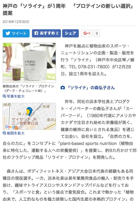 神戸経済新聞に取り上げられました 2016.12.30
