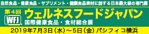 ウェルネスフードジャパン2019